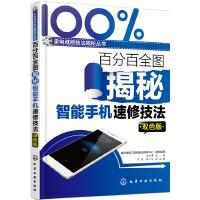百分百全图揭秘智能手机速修技法:双色版