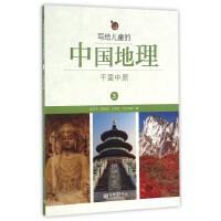 写给儿童的中国地理(3千里中原)