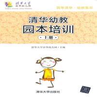 清华幼教园本培训-上册( 货号:730235822)