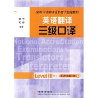 【二手旧书8成新】全国外语翻译证书考试指定教材:英语翻译三级口译(附 戴宁,和静 9787560094076