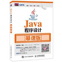 【二手书9成新】 Java程序设计 慕课版 龚炳江 文志诚 人民邮电出版社 9787115417046