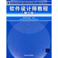 软件设计师教程(第3版)(全国计算机技术与软件专业技术资格(水平)考试指定用书)