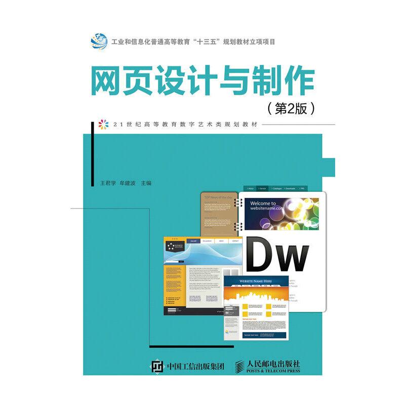 网页设计与制作(第2版)