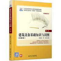 建筑设备基础知识与识图(第2版)