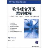 【二手旧书8成新】软件综合开发案例教程:Linux、GCC、MySQL、Socket、Gtk+与开源案例(配 蔡建平