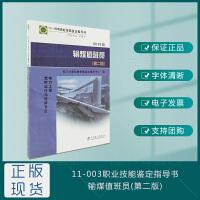 11-003职业技能鉴定指导书 输煤值班员(第二版) 2014版