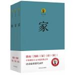 激流三部曲:家春秋(中国现实主义小说扛鼎之作,巴金诞辰110周年纪念版)