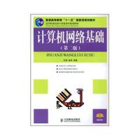 【二手旧书8成新】计算机网络基础(第二版 杜煜,姚鸿 9787115149695