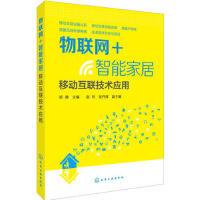 【二手旧书8成新】物联网+智能家居:移动互联技术应用 郑静 赵玲、张丹辉 9787122277572