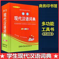 小学生现代汉语词典1-6年级现代汉语多功能常用实用工具书字典