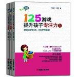 125游戏提升孩子专注力(第1辑,共3册)