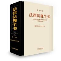 法律法规全书(第十四版)