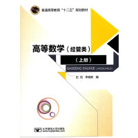 高等数学(经管类)(上册)