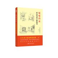 暖暖的家 : 好住宅设计解剖书