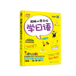 图解从零开始学日语