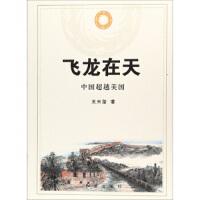 【二手旧书9成新】飞龙在天-中国超越美国-王天玺 红旗出版社 9787505138421
