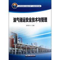 【二手旧书8成新】 油气储运安全技术与管理 陈利琼 9787502191825