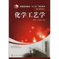 【二手旧书8成新】化学工艺学(张秀玲 张秀玲邱玉娥 9787122141118