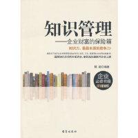 [旧书二手9成新]知识管理---企业财富的保险箱 陈超著 9787516800737 台海出版社