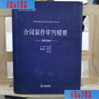【二手旧书9成新】法官智库丛书24:合同案件审判精要 /沈志先、黄祥青、刘言浩 法?