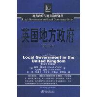 地方政府与地方治理译丛―英国地方政府(第三版)