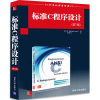 标准C程序设计(第7版)