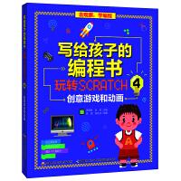 写给孩子的编程书:玩转Scratch 4 创意游戏和动画