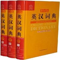 多功能英汉词典/英语字典 英语学习专用工具书/英汉汉英字典3册