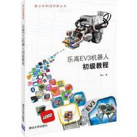 乐高EV3机器人初级教程 高山 9787302373353睿智启图书
