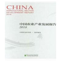 中国农业产业发展报告 2018