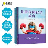 儿童身体安全教育:写给父母的指南(新版)