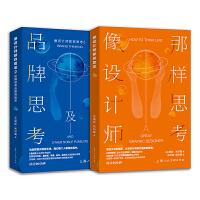 像设计师那样思考套装2册:像设计师那样思考+品牌思考及更高追求