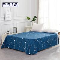 当当优品床单 纯棉斜纹双人加大床单240*250cm 哈灵顿