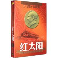 红太阳 经典老歌革命战争歌曲民歌红歌汽车载cd碟片光盘唱片
