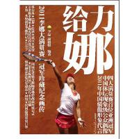 【二手旧书8成新】2011李娜大满贯赛珍藏纪念画传 李晶、 胡敏娟 9787539638058