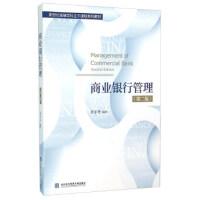 【二手书9成新】 商业银行管理(第2版) 孙东升 对外经济贸易大学出版社 9787566314468