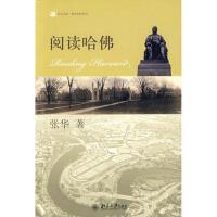 【二手书9成新】 培文书系 世界名校丛书―阅读哈佛 张华 北京大学出版社 9787301142714