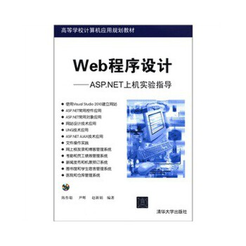 Web程序设计——ASP.NET上机实验指导(配光盘)(高等学校计算机应用规划教材)