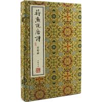 蒋�焖堤剖�(一函三册)