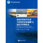 海南省海洋经济可持续发展战略与海洋管理研究