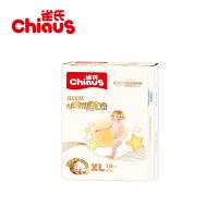 雀氏铂金装柔润金棉纸尿裤XL18片 婴儿尿不湿 进口材质 云般触感 强效锁水