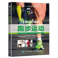 雕刻好身材 跑步运动 专业跑步训练书籍 男性健身体能训练教程 肌肉塑造全书 跑步训练计划 跑步技巧指南 运动健身书籍