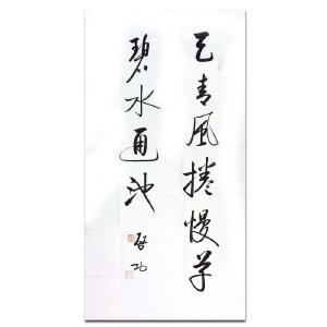 中国书法家协会名誉主席、西泠印社社长 启功《书法》【附收藏证书】DYP136
