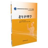 """老年护理学(全国普通高等医学院校护理学类专业""""十三五""""规划教材)"""