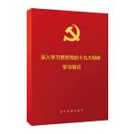 深入学习贯彻党的十九大精神学习笔记(平装)