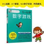 全脑开发:数字游戏(5~6岁)