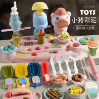 小猪彩泥面条机儿童玩具粘土 无毒 手工制作橡皮泥冰淇淋模具套装