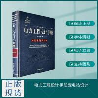 电力工程设计手册23 变电站设计