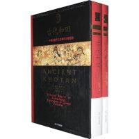 古代和田:中国新疆考古发掘的详细报告(全二册)(奥雷尔.斯坦因 著)