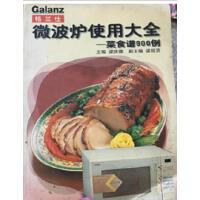 【旧书二手书8新正版】 {正版二手}格兰仕微波炉使用大全:菜食谱900例9787213013928